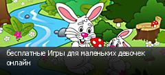 бесплатные Игры для маленьких девочек онлайн