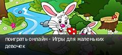 поиграть онлайн - Игры для маленьких девочек