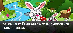 каталог игр- Игры для маленьких девочек на нашем портале