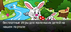 бесплатные Игры для маленьких детей на нашем портале