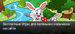 бесплатные Игры для маленьких мальчиков на сайте