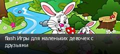 flash Игры для маленьких девочек с друзьями