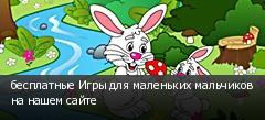 бесплатные Игры для маленьких мальчиков на нашем сайте