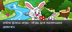 online флеш игры - Игры для маленьких девочек