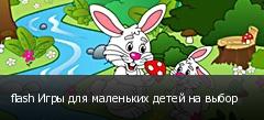 flash Игры для маленьких детей на выбор