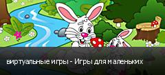 виртуальные игры - Игры для маленьких