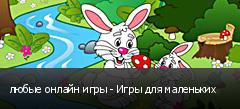 любые онлайн игры - Игры для маленьких