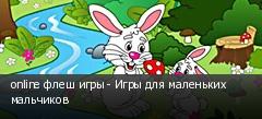 online флеш игры - Игры для маленьких мальчиков