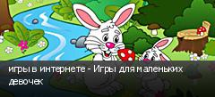 игры в интернете - Игры для маленьких девочек