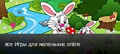 все Игры для маленьких online