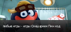 любые игры - игры Смешарики Пин код