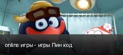 online игры - игры Пин код