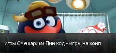 игры Смешарики Пин код - игры на комп