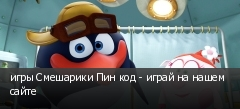 игры Смешарики Пин код - играй на нашем сайте