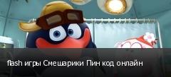 flash игры Смешарики Пин код онлайн