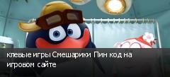 клевые игры Смешарики Пин код на игровом сайте