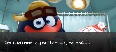 бесплатные игры Пин код на выбор