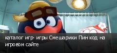 каталог игр- игры Смешарики Пин код на игровом сайте