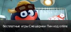 бесплатные игры Смешарики Пин код online