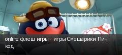 online флеш игры - игры Смешарики Пин код