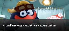 игры Пин код - играй на нашем сайте