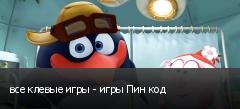 все клевые игры - игры Пин код