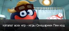 каталог всех игр - игры Смешарики Пин код