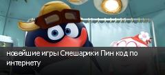 новейшие игры Смешарики Пин код по интернету