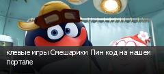 клевые игры Смешарики Пин код на нашем портале