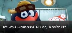 все игры Смешарики Пин код на сайте игр