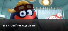 все игры Пин код online