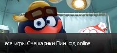 все игры Смешарики Пин код online