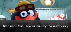 flash игры Смешарики Пин код по интернету