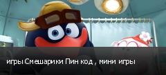 игры Смешарики Пин код , мини игры