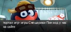 портал игр- игры Смешарики Пин код у нас на сайте