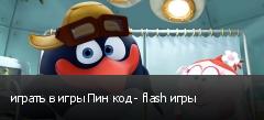 играть в игры Пин код - flash игры