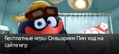 бесплатные игры Смешарики Пин код на сайте игр