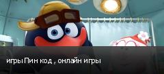 игры Пин код , онлайн игры