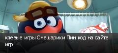 клевые игры Смешарики Пин код на сайте игр