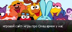 игровой сайт- игры про Смешарики у нас