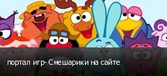 портал игр- Смешарики на сайте