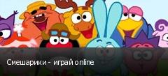 Смешарики - играй online