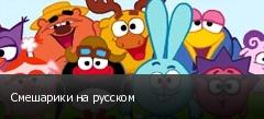 Смешарики на русском