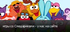 игры со Смешариками - у нас на сайте