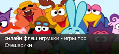 онлайн флеш игрушки - игры про Смешарики