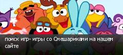 поиск игр- игры со Смешариками на нашем сайте
