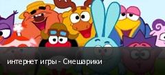 интернет игры - Смешарики