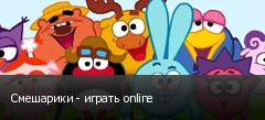 Смешарики - играть online