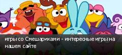 игры со Смешариками - интересные игры на нашем сайте