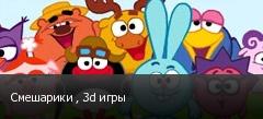 Смешарики , 3d игры